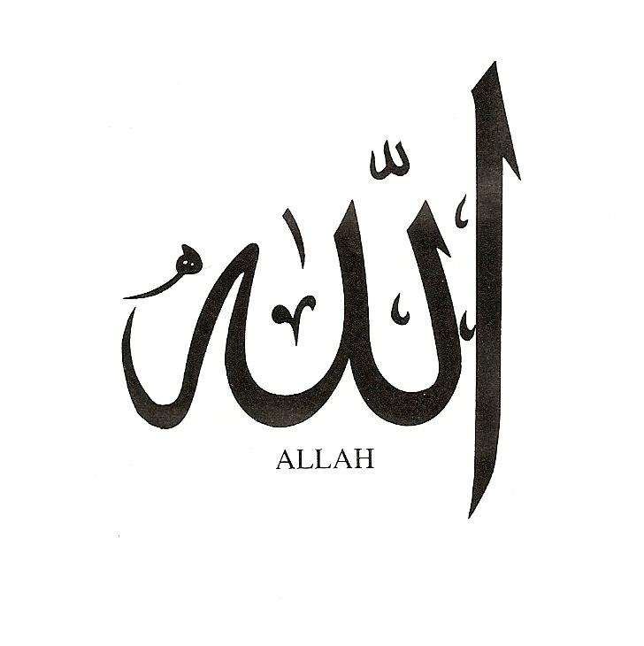 Pin Allah Islamic Writing on Pinterest